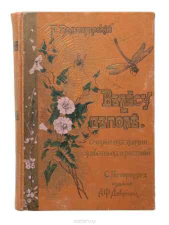 Купить П. Вольногорский В лесу и в поле. Очерки из жизни животных и растений