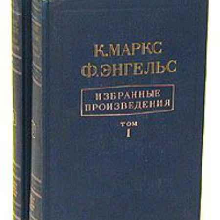 Купить К. Маркс, Ф. Энгельс К. Маркс, Ф. Энгельс. Избранные произведения в 2 томах (комплект)