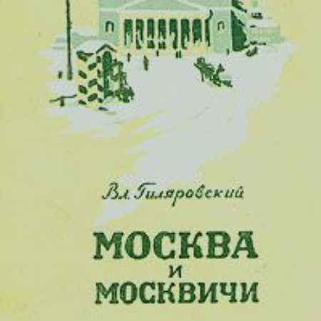 Купить Вл. Гиляровский Москва и москвичи