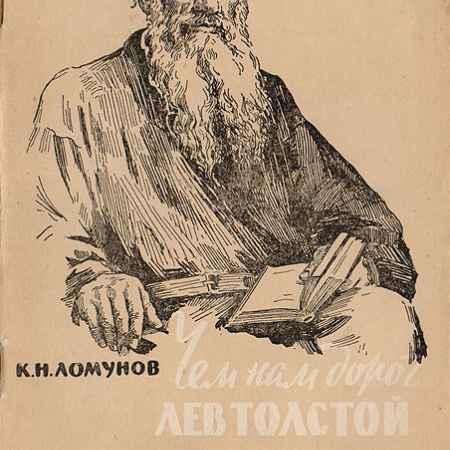 Купить К. Н. Ломунов Чем нам дорог Лев Толстой