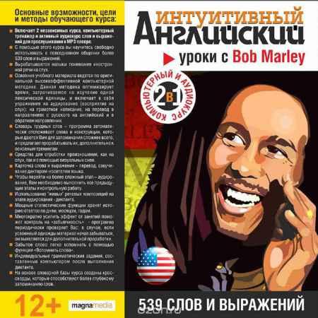 Купить Интуитивный английский: Уроки с Bob Marley