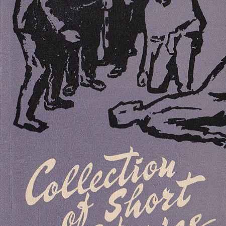 Купить Collection of short stories / Сборник коротких рассказов на английском языке