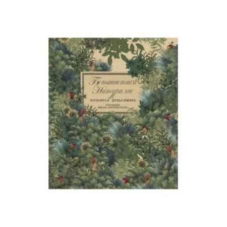 Купить Ботанистика Натуралис Ботануса Дульсимера 82152