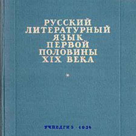 Купить Л. А. Булаховский Русский литературный язык первой половины XIX века