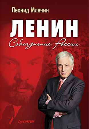 Купить Ленин. Соблазнение России