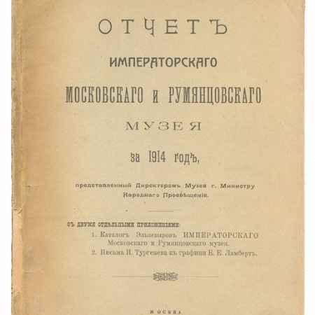 Купить Отчет Императорского Московского и Румянцевского Музея за 1914 год