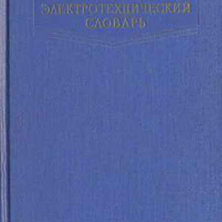 Купить Немецко-русский электротехнический словарь