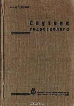 Купить Коротеев А.П. Спутник гидрогеолога