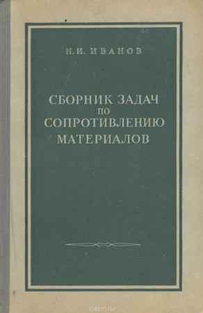 Купить Н. И. Иванов Сборник задач по сопротивлению материалов