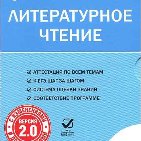 Купить Литературное чтение. 4 класс. Версия 2.0. Комплект интерактивных тестов