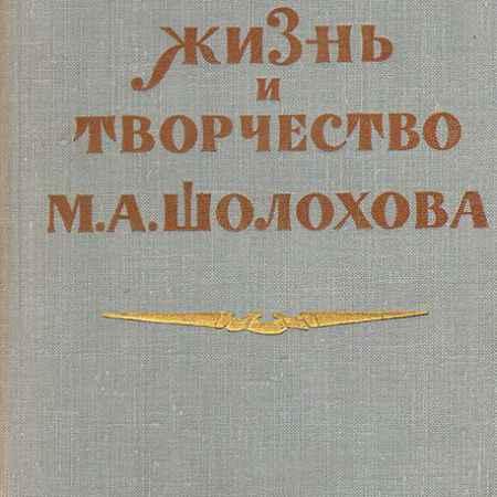 Купить В. В. Гура Жизнь и творчество М. А. Шолохова