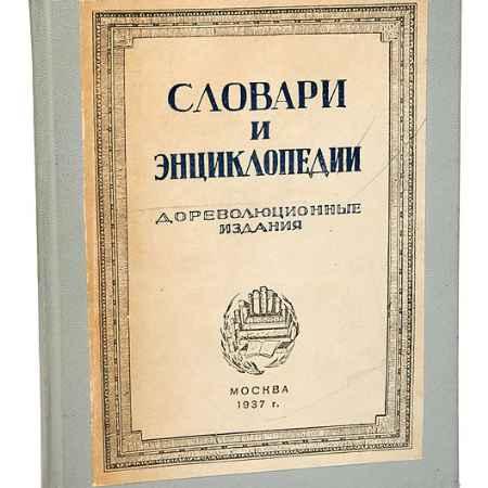 Купить Словари и энциклопедии