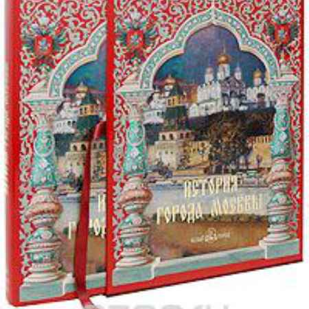 Купить И. Е. Забелин История города Москвы (подарочное издание)