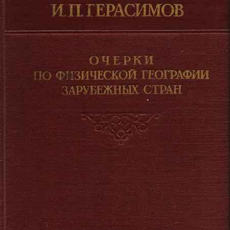 Купить И. П. Герасимов Очерки по физической географии зарубежных стран