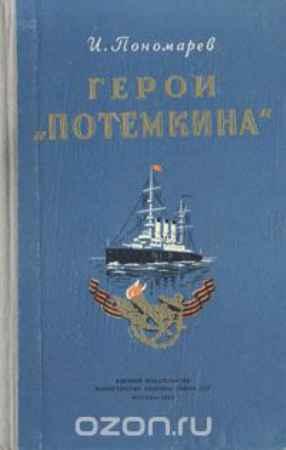 Купить И. Пономарев Герои