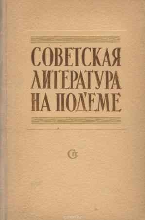Купить Советская литература на подъеме