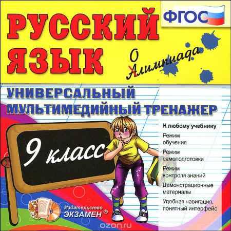 Купить Универсальный мультимедийный тренажер. Русский язык. 9 класс. ФГОС