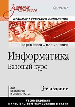 Купить Информатика. Базовый курс: Учебник для вузов. 3-е изд. Стандарт третьего поколения