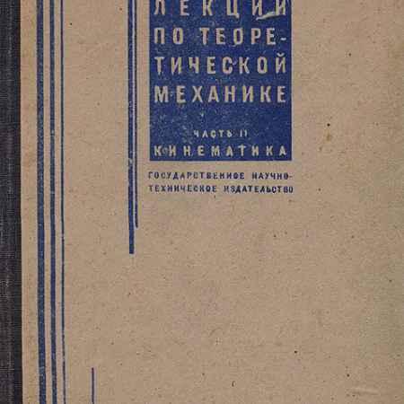 Купить Николаи Е. Л. Лекции по теоретической механике. Часть II. Кинематика