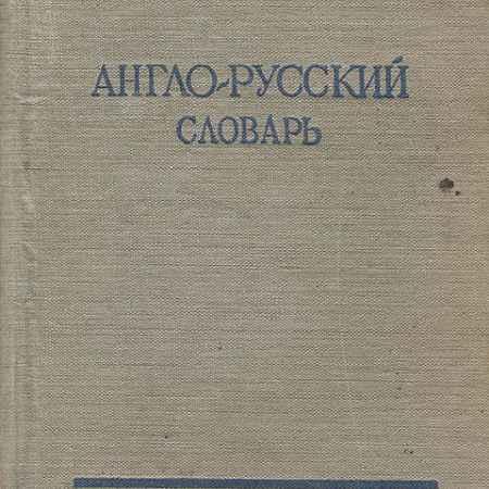 Купить Англо-русский словарь