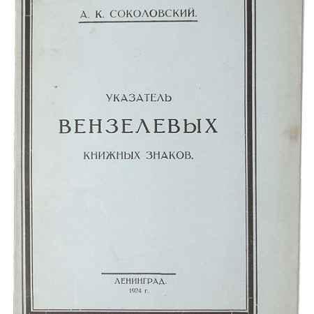 Купить А. К. Соколовский Указатель вензелевых знаков