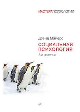Купить Социальная психология. 7-е изд.