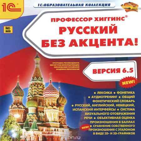 Купить Профессор Хиггинс. Русский без акцента! Версия 6.5