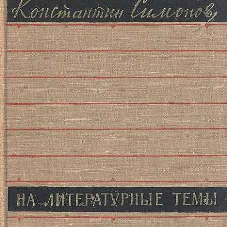 Купить Константин Симонов На литературные темы