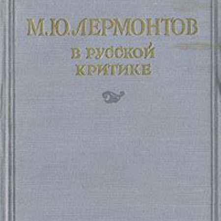 Купить М. Ю. Лермонтов в русской критике