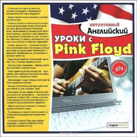 Купить Интуитивный английский: Уроки с группой Pink Floyd