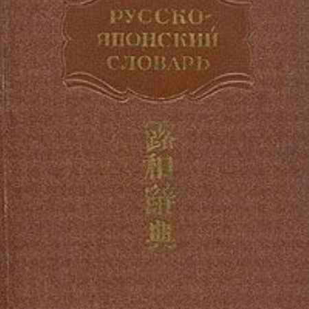 Купить Краткий русско-японский словарь