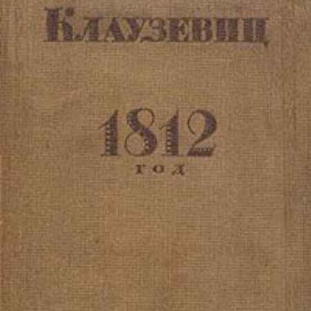 Купить Клаузевиц 1812 год