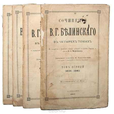 Купить Белинский В. Г. Сочинения В. Г. Белинского в 4 томах (комплект из 4 книг)