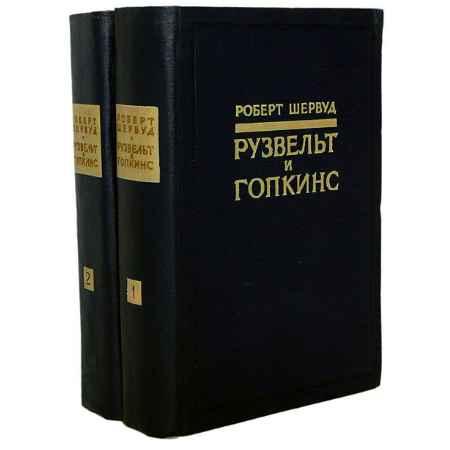 Купить Роберт Шервуд Рузвельт и Гопкинс (комплект из 2 книг)