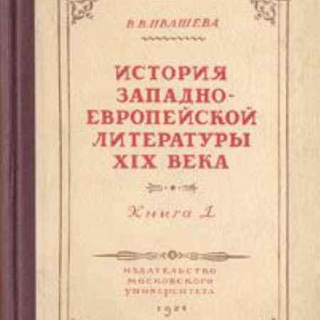 Купить В. В. Ивашева История западноевропейской литературы XIX века. Книга 1