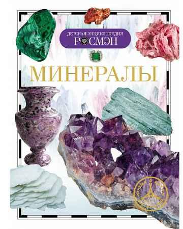 Купить Росмэн Минералы