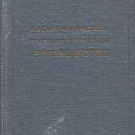 Купить Георг Вег Логарифмически-тригонометрическое руководство