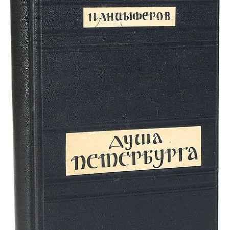 Купить Анциферов Н. П. Душа Петербурга