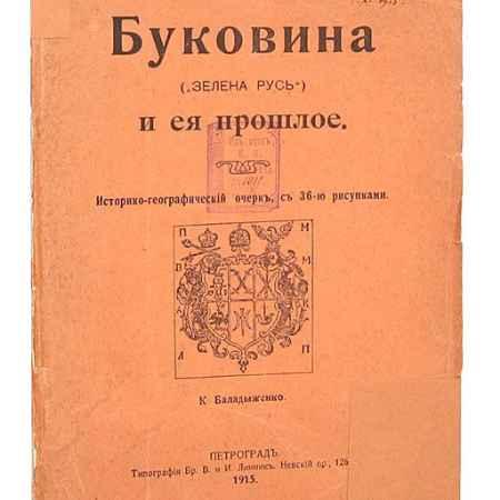 """Купить К. Баладыженко Буковина (""""Зелена Русь"""") и ее прошлое"""