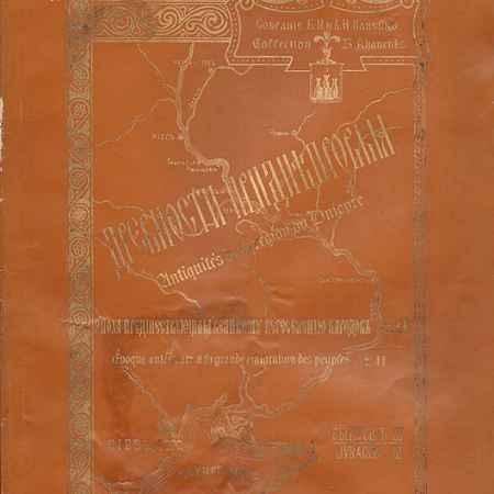 Купить Древности Приднепровья. Выпуск III