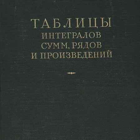 Купить И. М. Рыжик, И. С. Градштейн Таблицы интегралов сумм, рядов и произведений