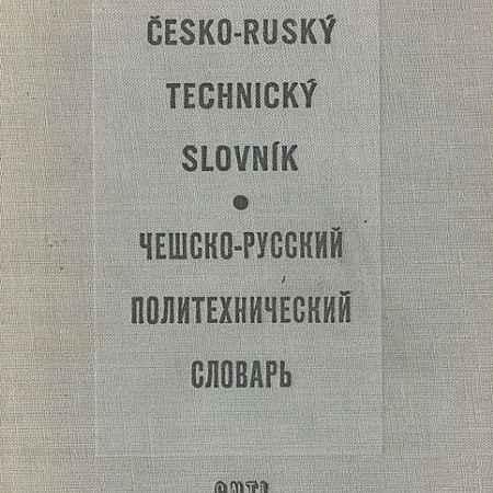 Купить Чешско-русский политехнический словарь