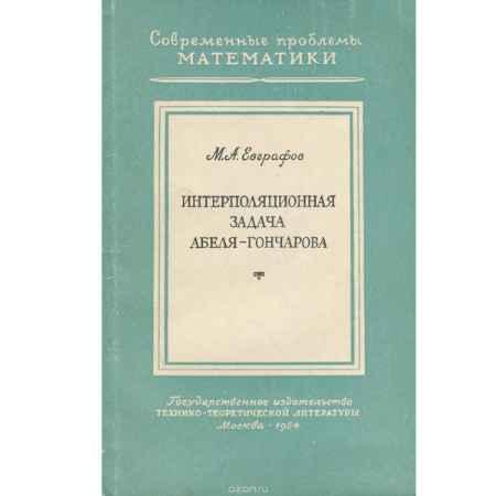 Купить М. А. Евграфов Интерполяционная задача Абеля-Гончарова