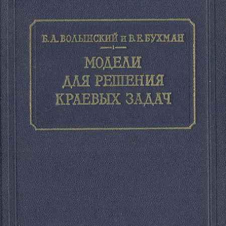 Купить Б. А. Волынский, В. Е. Бухман Модели для решения краевых задач