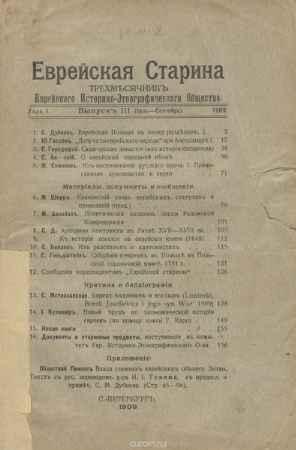 Купить Еврейская старина. Год 1. Выпуск 3. Июль-сентябрь 1909 года