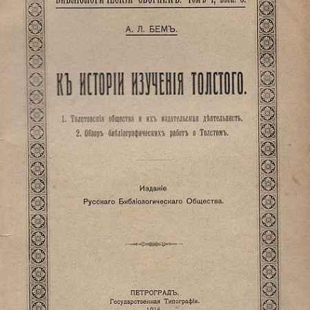 Купить А.Л.Бем К истории изучения Толстого