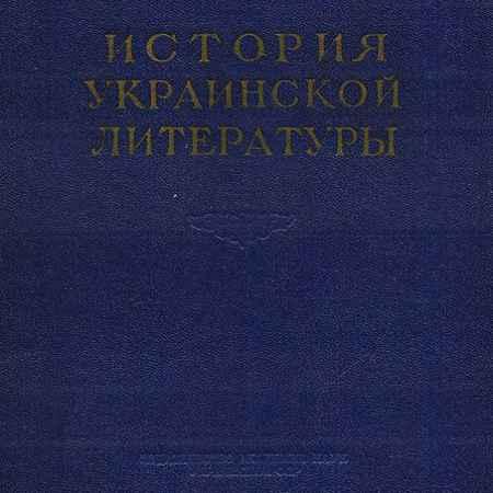 Купить История украинской литературы. Том 1. Дооктябрьская литература