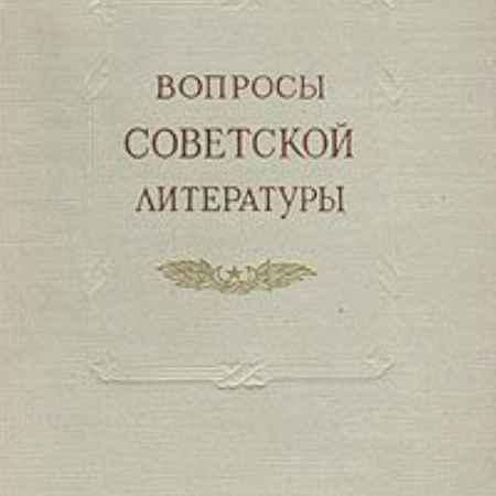 Купить Вопросы советской литературы