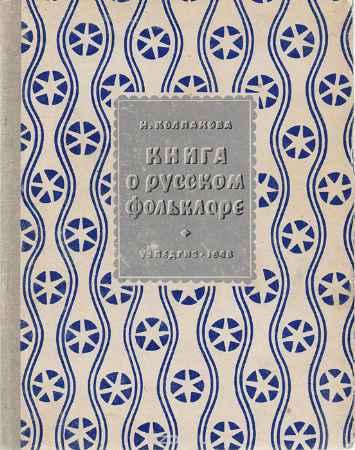 Купить Колпакова Н. П. Книга о русском фольклоре