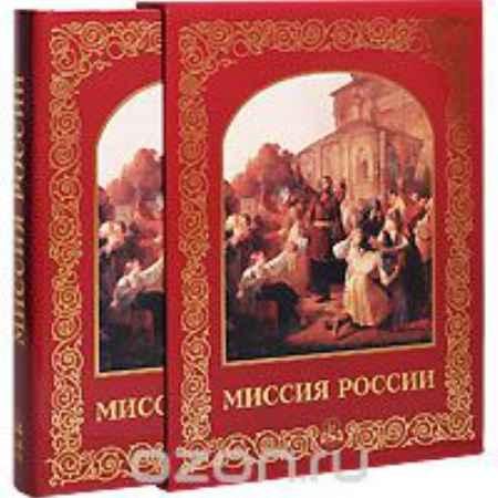 Купить Виктор Аксючиц Миссия России (подарочное издание)